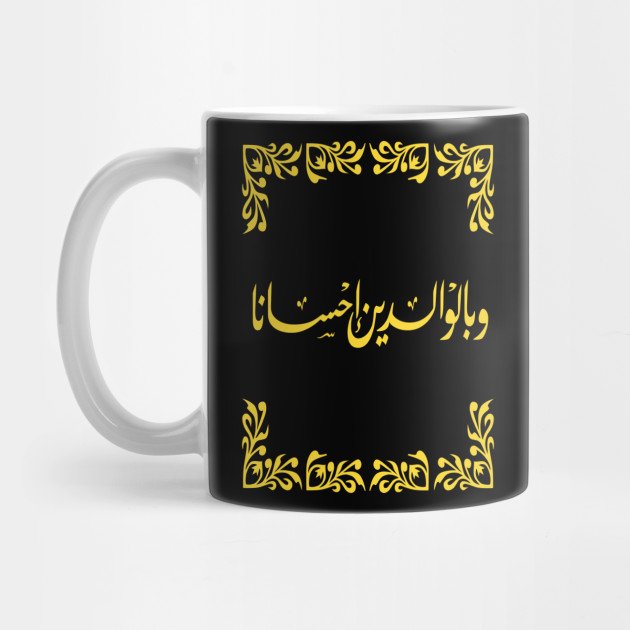 and that ye be kind to parents in arabic by elzammar