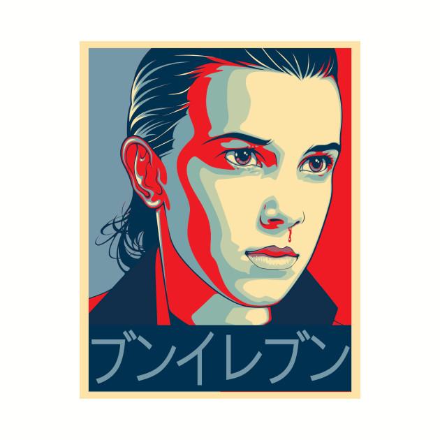 Eleven ブンイレブン