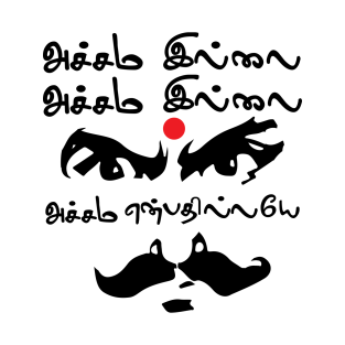Tamil Language Gifts and Merchandise | TeePublic