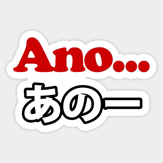 Ano Japanese For Umm I Was Thinking Asian Sticker Teepublic