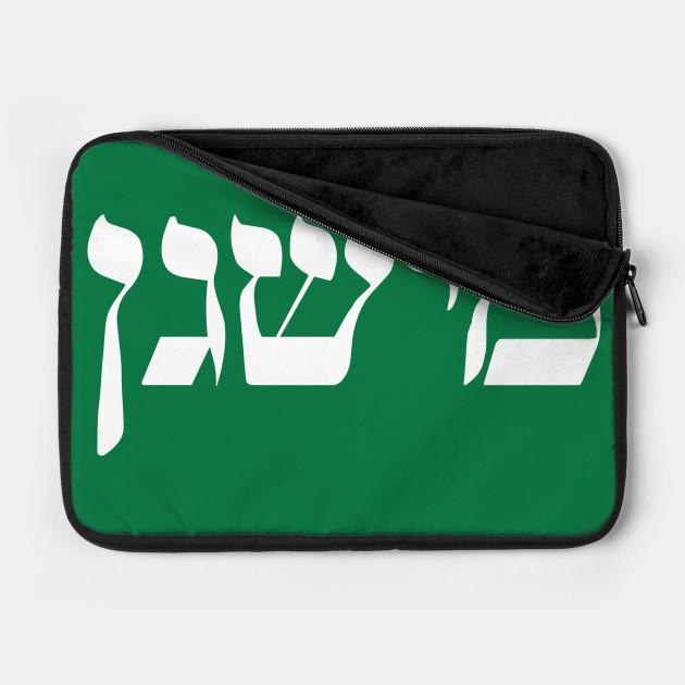 Hebrew State Shirt - Michigan
