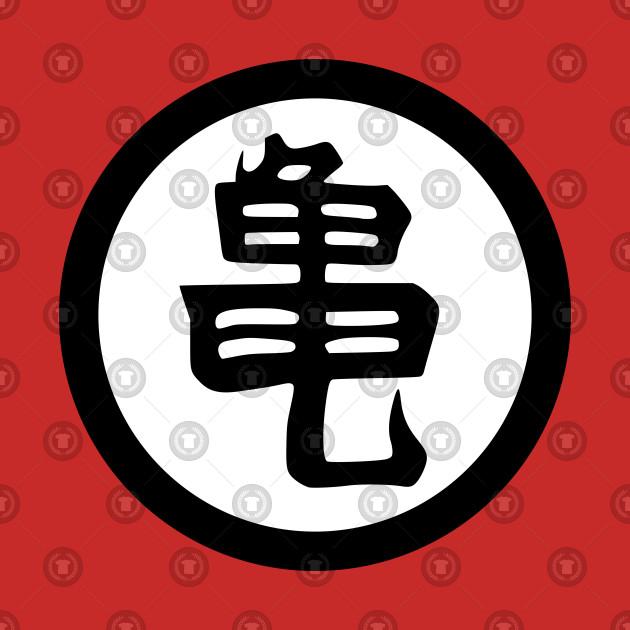 Kame Turtle Symbol Goku T Shirt Teepublic