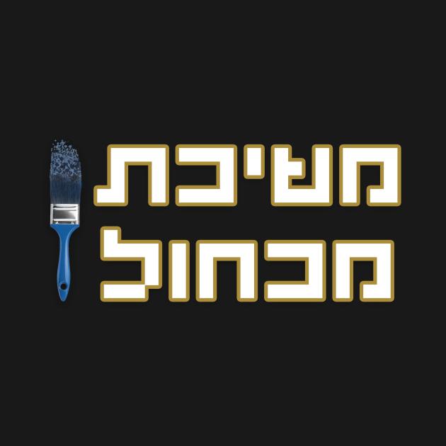 משיכת מכחול - לוגו