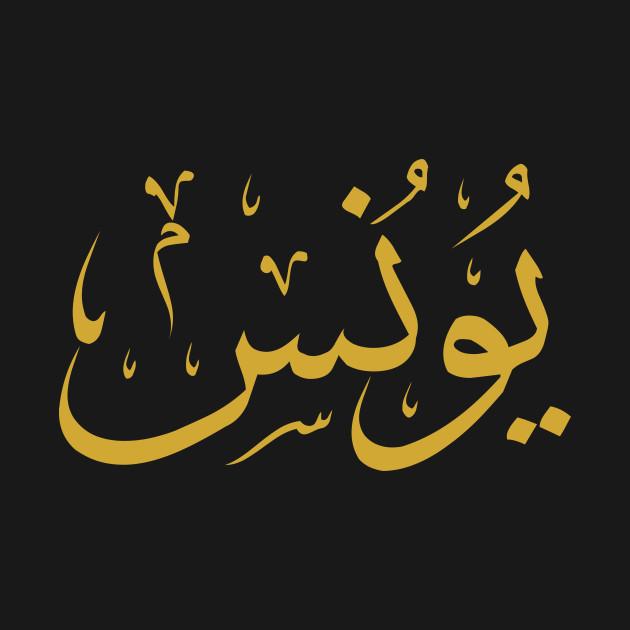 Jonah (Arabic Calligraphy)