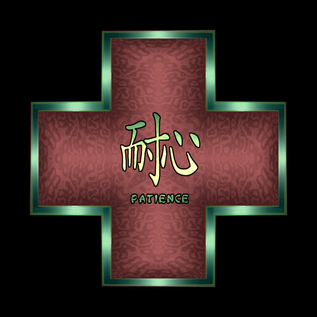 Patience Chinese Calligraphy On Celtic Cross Calligraphy Chinese