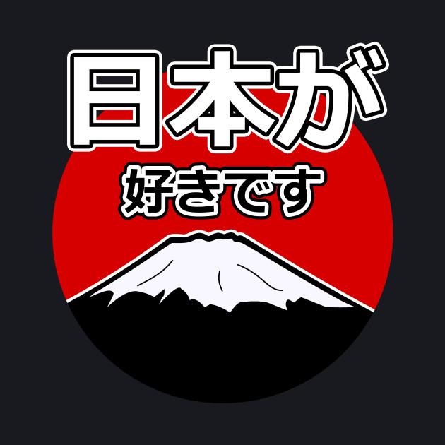 """I Love Japan"" In japanese language. Gift for otaku."
