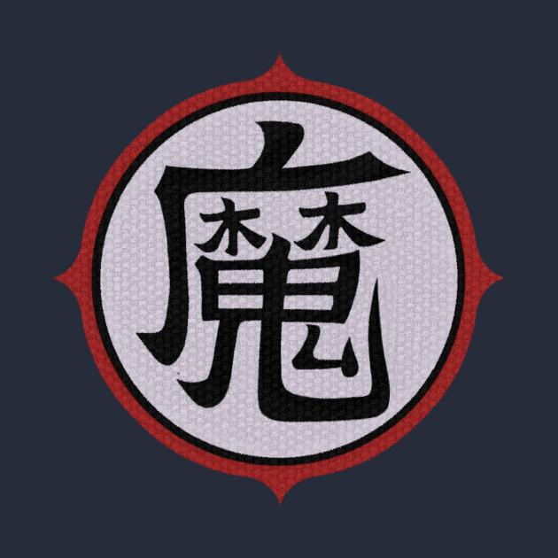 Piccolo Kanji Symbol Dragon Ball Dragon Ball Mug Teepublic