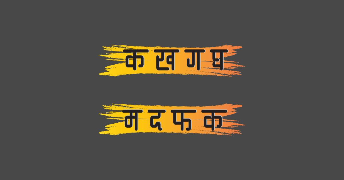 Ka Kha Ga Gha Ma Da Fa Ka Hindi Slogan by veniverse