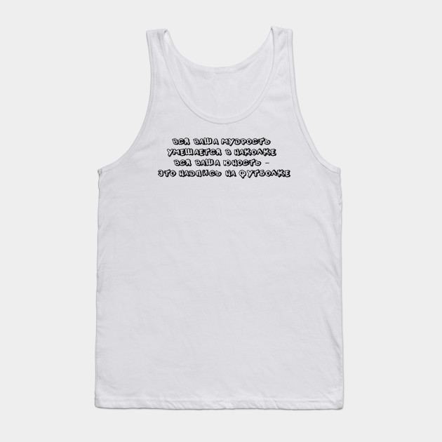 Russian Quotes t shirt Monetochka Song Quote