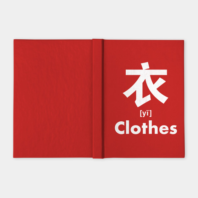 Clothes Chinese Character (Radical 145)