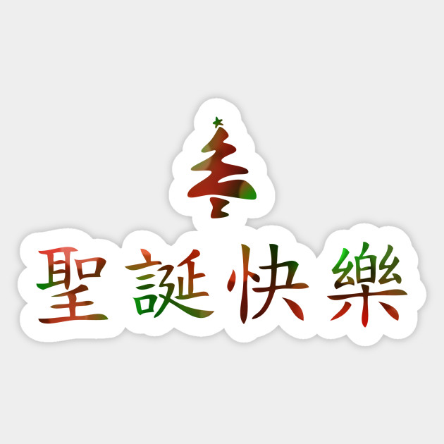 Merry Christmas In Chinese.Chinese Merry Christmas