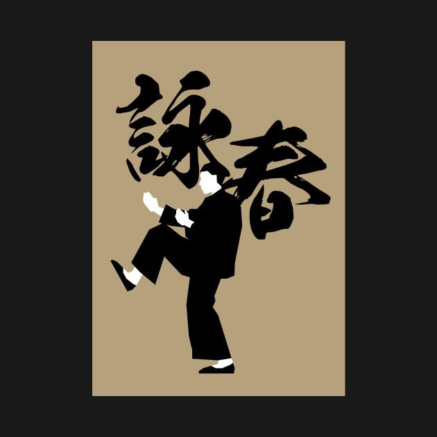 Wing Chun Stomp Kick