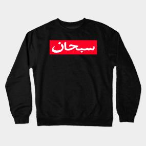 43881663bd77 Supreme Box Logo Crewneck Sweatshirts   TeePublic