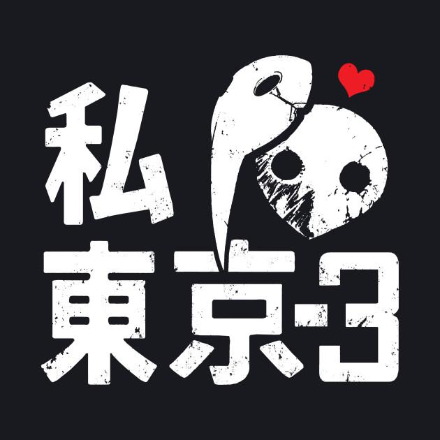 I Love Tokyo-3