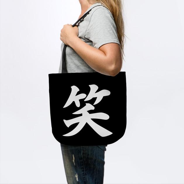 笑 - Japanese Kanji for Laugh, Smile (white)