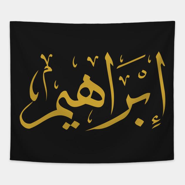 Abraham (Arabic Calligraphy)