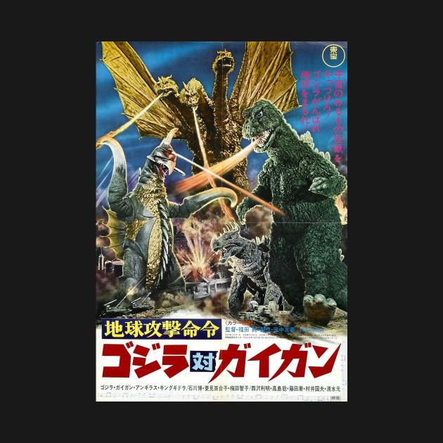 Godzilla Vs Gigan Poster