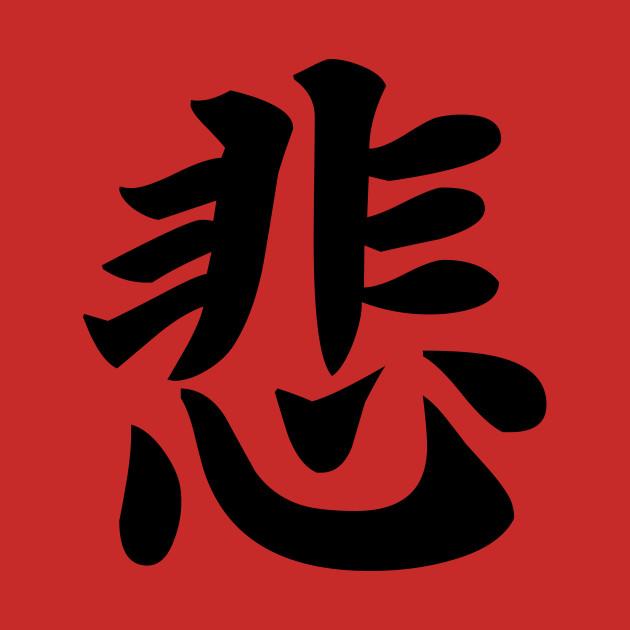 悲 - Japanese Kanji for Sad, Sorrow