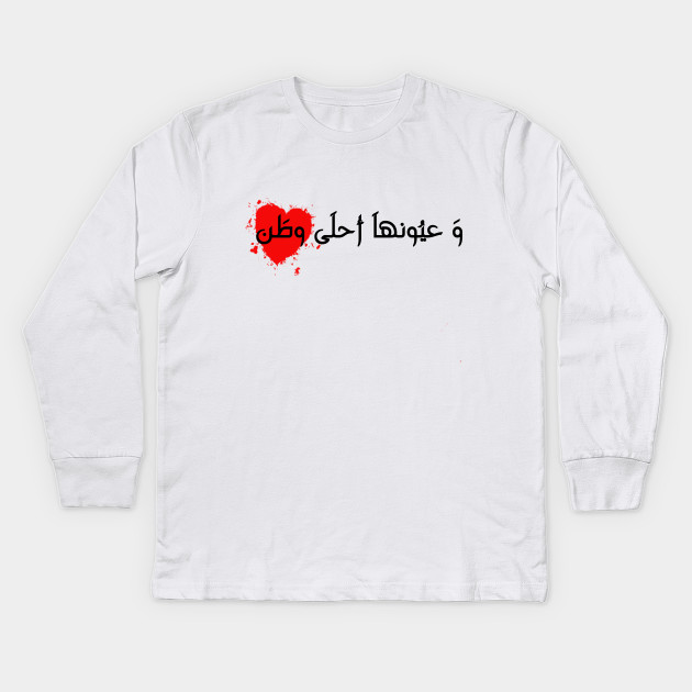 Arabic Love Quotes Habibi Hayati Kids Long Sleeve T Shirt