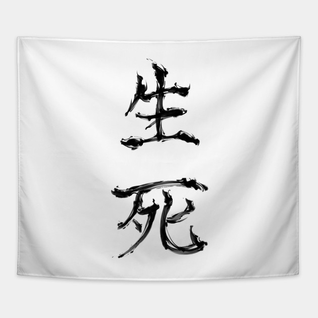 Life And Death Kanji Symbol Kanji Tapestry Teepublic