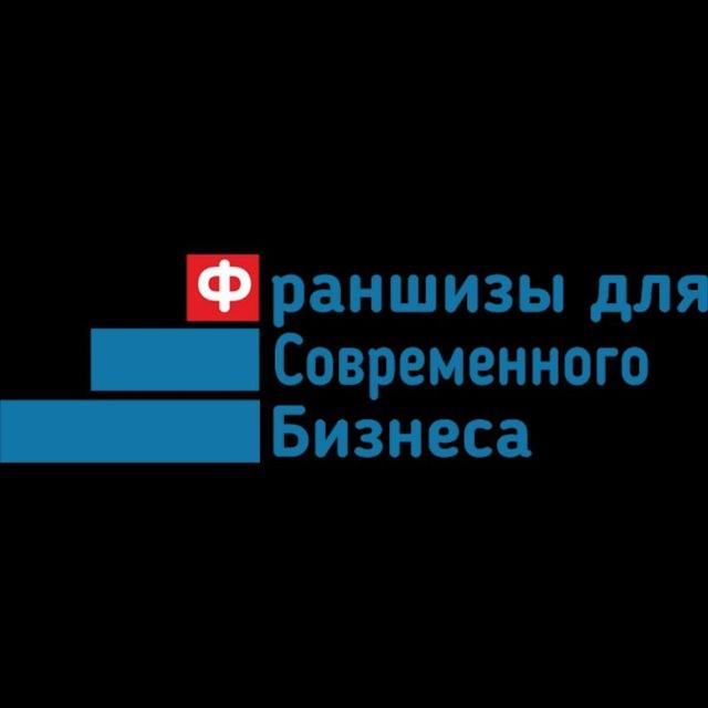 """Телеграм канал """"Франшизы для Современного бизнеса"""""""