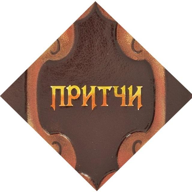 Телеграмм канал «Притчи»