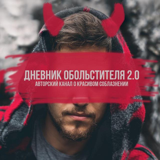 Телеграмм канал «Дневник Обольстителя 2.0»