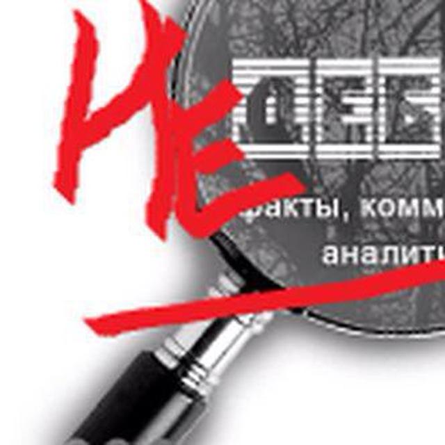 Телеграмм канал «НЕДЕБРИ»