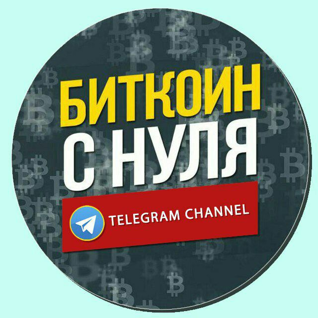Телеграмм канал «Биткоин с Нуля»