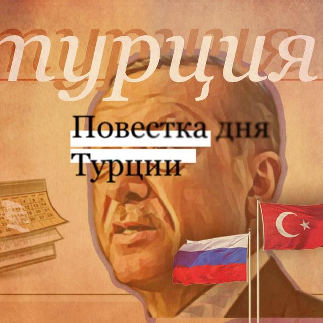 Телеграмм канал «Повестка дня Турции»