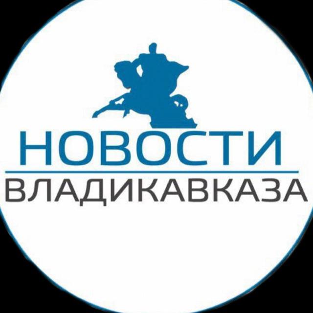 Телеграмм канал «Новости Владикавказа»