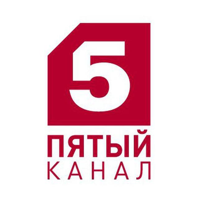 Телеграмм канал «Пятый канал»