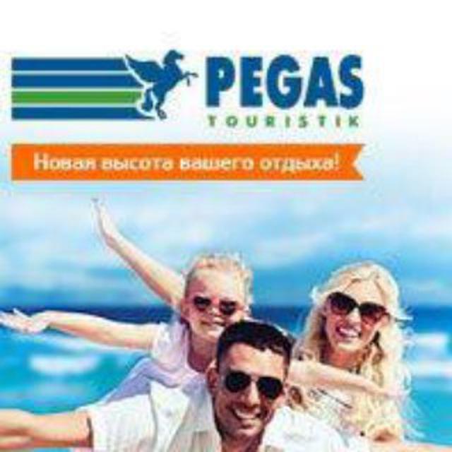 Телеграмм канал «Пегас Туристик | Горящие Туры»