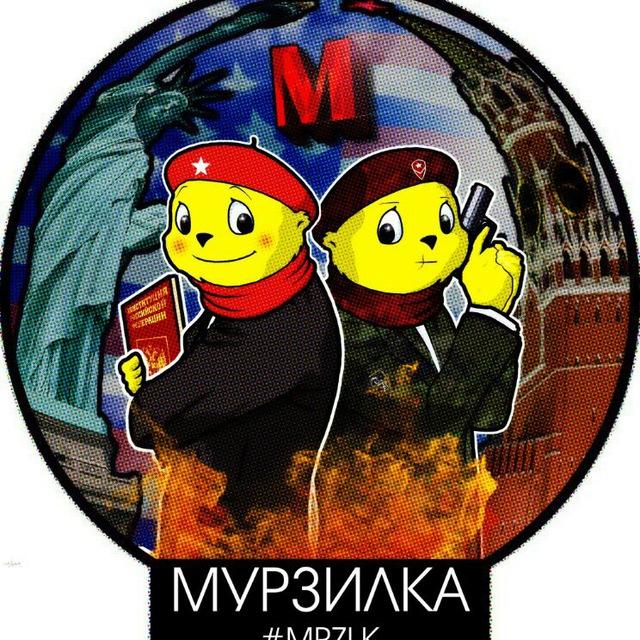 Телеграмм канал «Мурзилка»