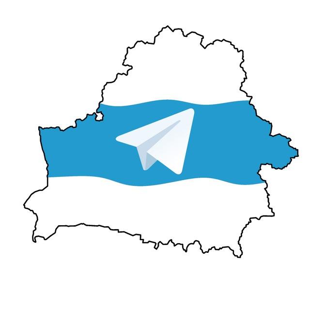 Телеграмм канал «Беларуский Телеграм»