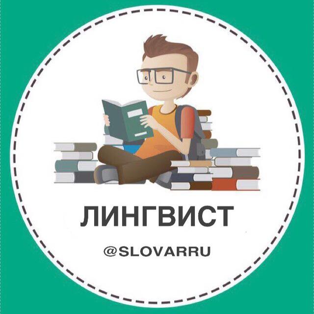 Телеграмм канал «Лингвист»