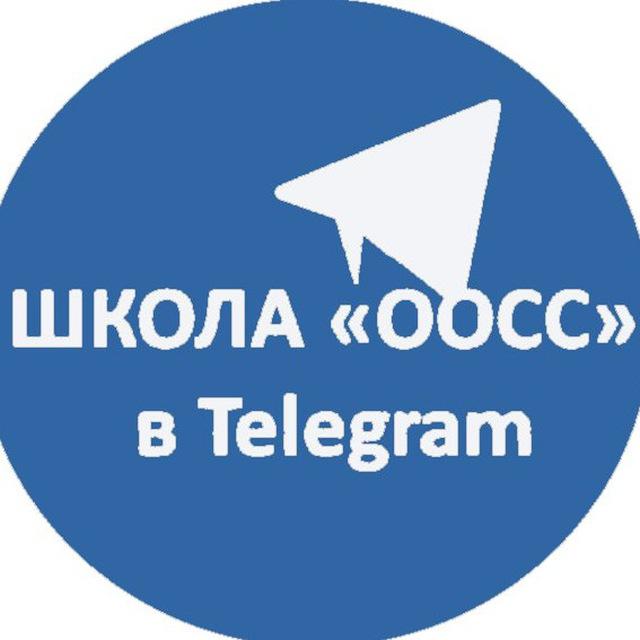 Телеграмм канал «Школа Онлайн Обучения в Социальных Сетях»
