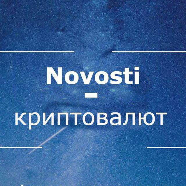 Телеграмм канал «Новости криптовалют/ Сигналы для бирж/ Реклама на канале.»