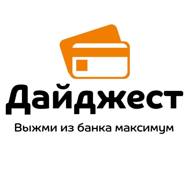 Телеграмм канал «Дайджест ББ»