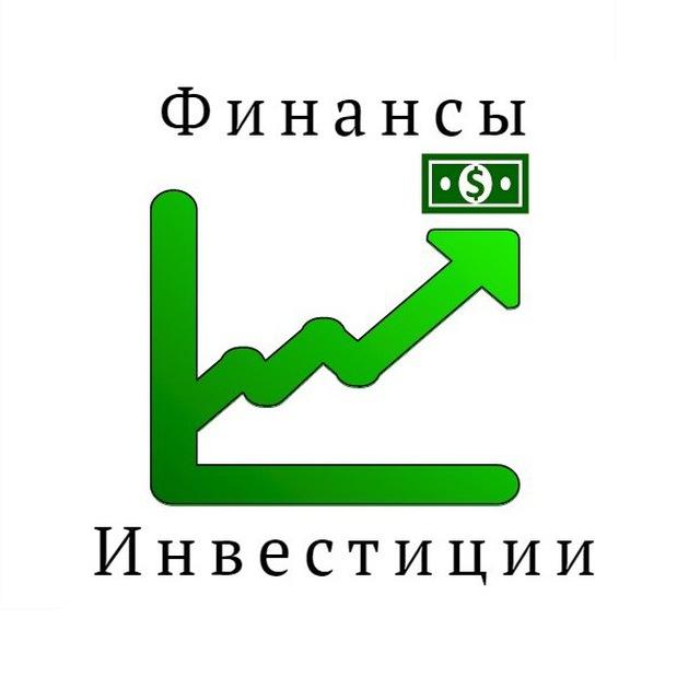 Телеграмм канал «Финансы И Инвестиции»