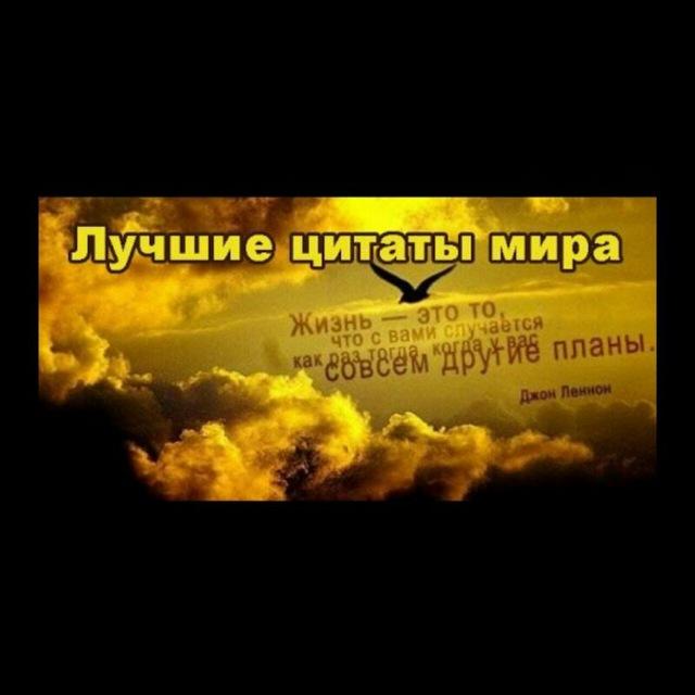 Телеграмм канал «Цитаты»
