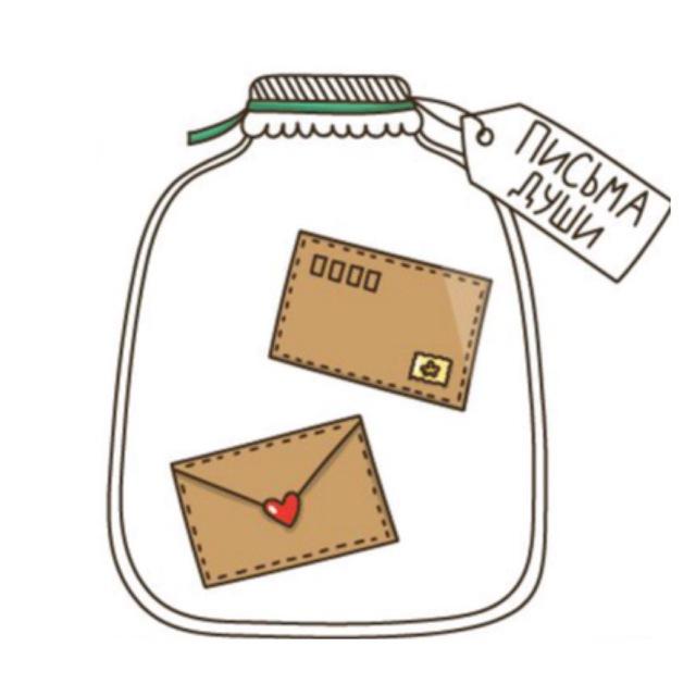Телеграмм канал «Письма души»