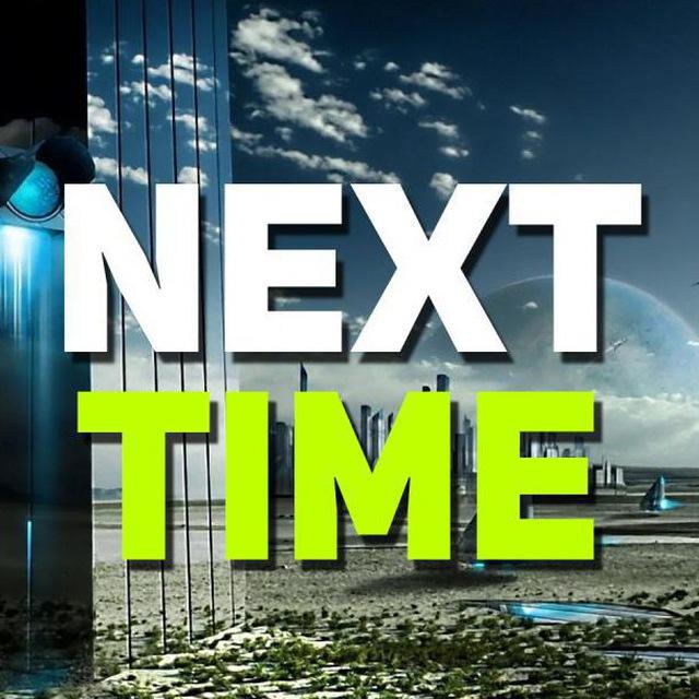 Телеграмм канал «Next Time»
