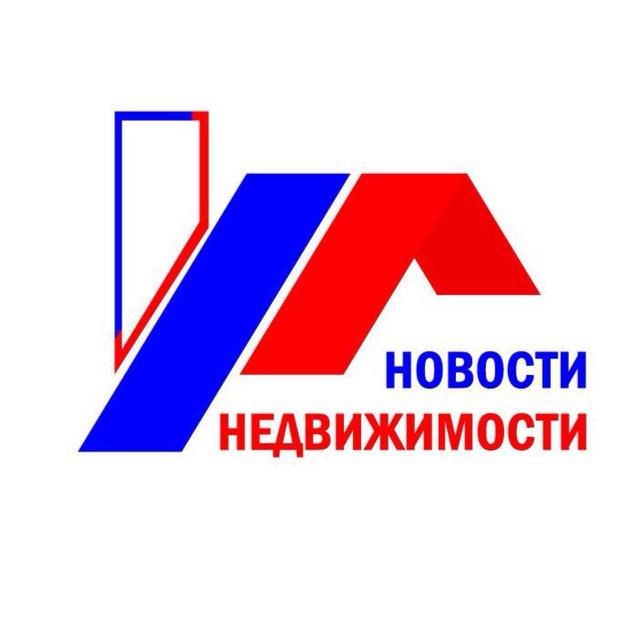 Телеграмм канал «НОВОСТИ НЕДВИЖИМОСТИ»