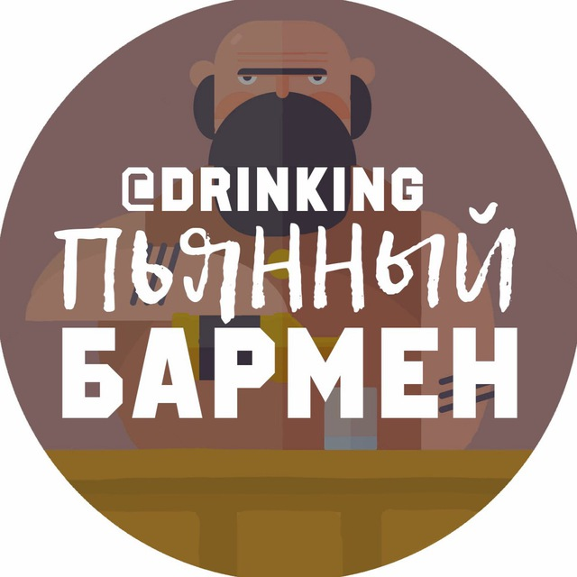 Телеграмм канал «Пьяный Бармен»
