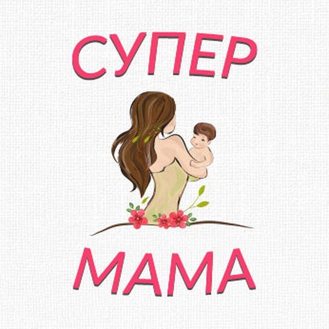 Телеграмм канал «Супер Мама»