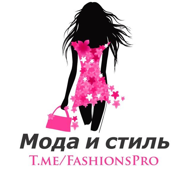 Телеграмм канал «Мода и Стиль