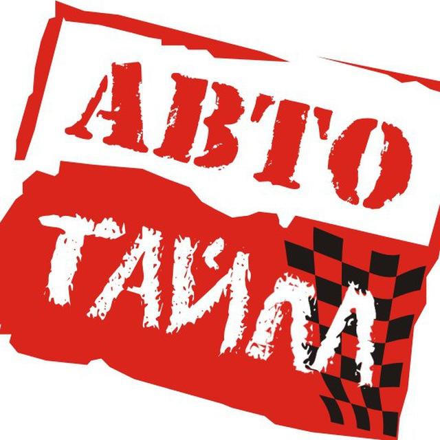 Телеграмм канал «Авто тайм»