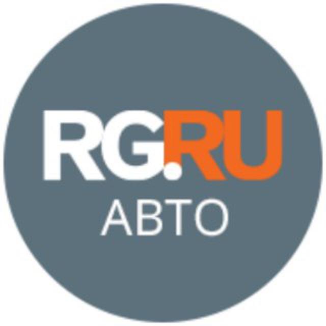 Телеграмм канал «РГ Авто | Новости для автолюбителей»