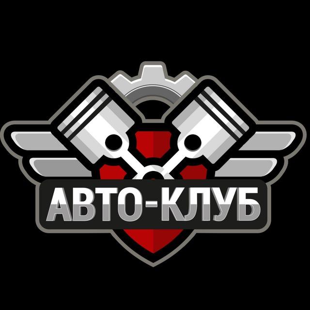 Телеграмм канал «Авто Клуб»